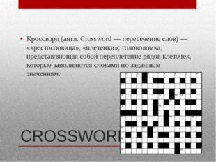 CROSSWORDS Кроссворд (англ. Crossword — пересечение слов) — «крестословица»,