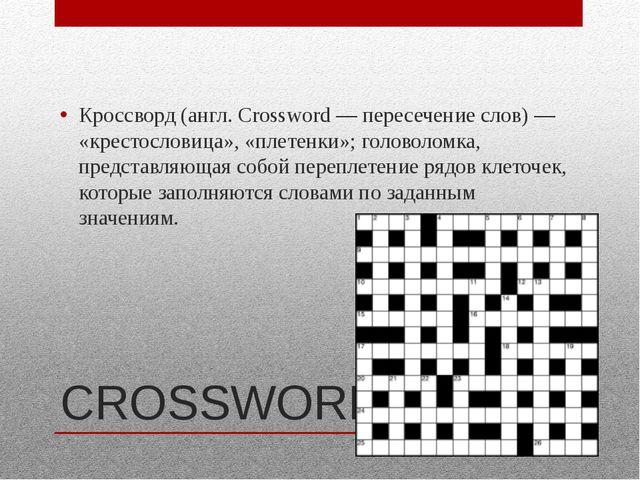 CROSSWORDS Кроссворд (англ. Crossword — пересечение слов) — «крестословица»,...