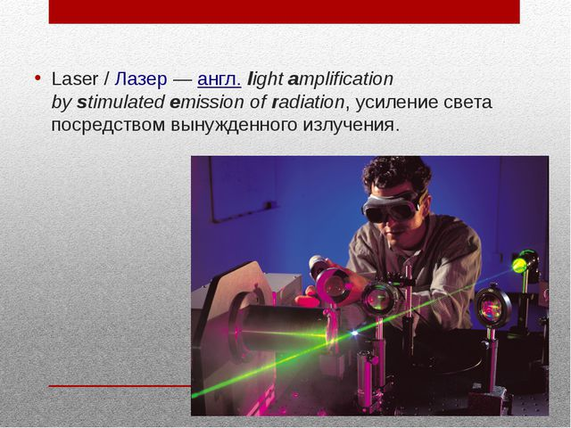 Laser / Лазер — англ. light amplification by stimulated emission of radiation...