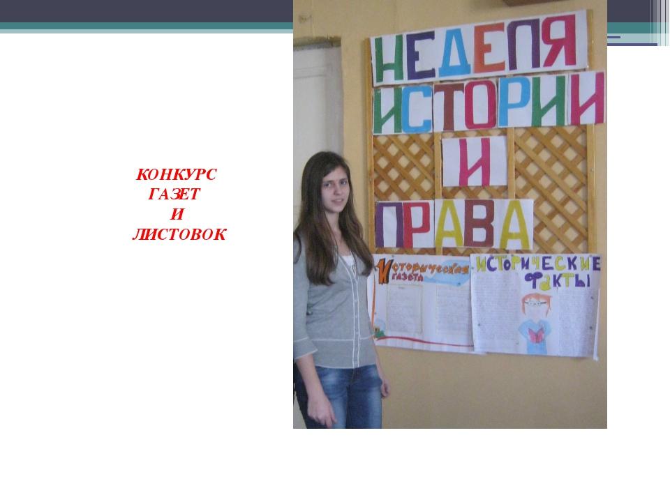 КОНКУРС ГАЗЕТ И ЛИСТОВОК
