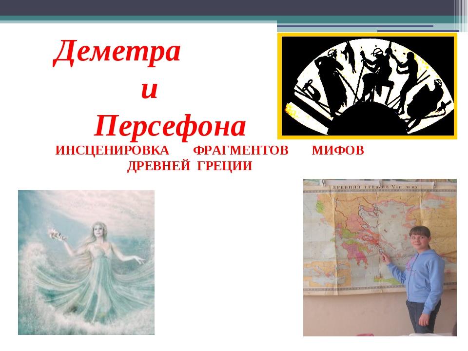 Деметра и Персефона ИНСЦЕНИРОВКА ФРАГМЕНТОВ МИФОВ ДРЕВНЕЙ ГРЕЦИИ