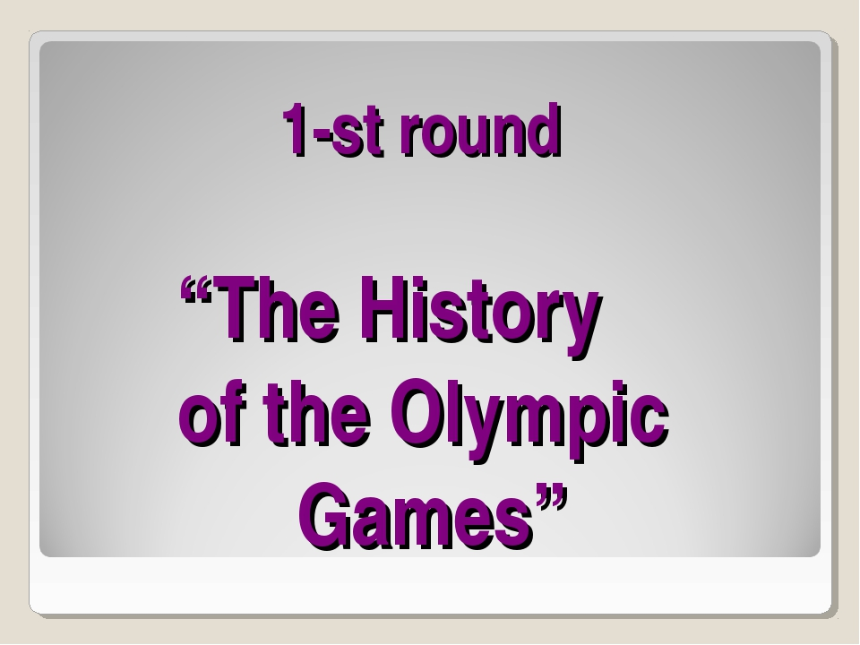 "1-st round ""The History of the Olympic Games"""