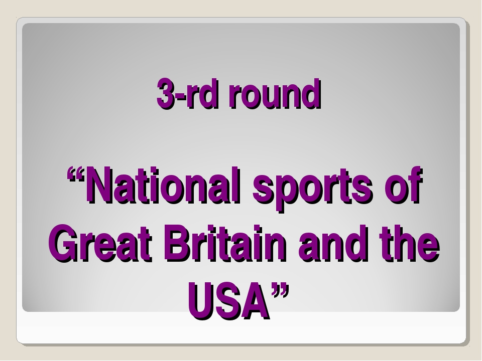 "3-rd round ""National sports of Great Britain and the USA"""