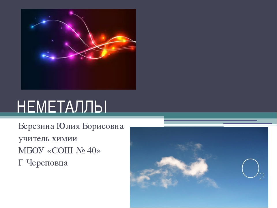 Неметаллы Хлор Бром Йод Сера