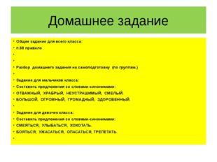 Домашнее задание Общее задание для всего класса: п.68 правило   Разбор дома