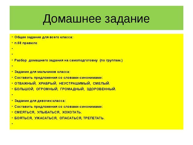 Домашнее задание Общее задание для всего класса: п.68 правило   Разбор дома...