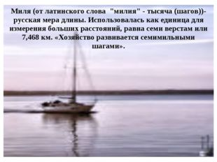 """19.1.13 Миля (от латинского слова """"милия"""" - тысяча (шагов))-русская мера дли"""