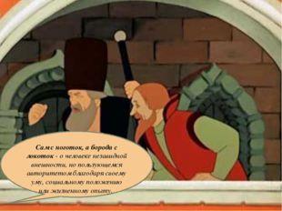 19.1.13 Сам с ноготок, а борода с локоток - о человеке незавидной внешности,
