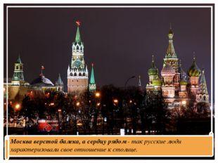 19.1.13 Москва верстой далека, а сердцу рядом - так русские люди характеризов
