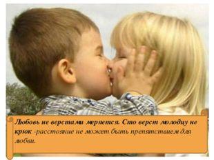19.1.13 Любовь не верстами меряется. Сто верст молодцу не крюк -расстояние не