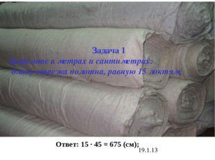 19.1.13 Задача 1 Выразите в метрах и сантиметрах: длину отрезка полотна, равн