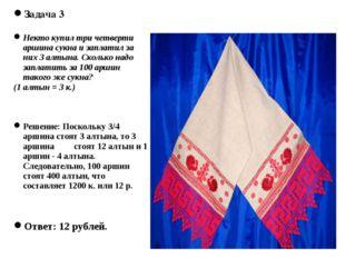 19.1.13 Задача 3  Некто купил три четверти аршина сукна и заплатил за них 3