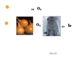 19.1.13 ,, о, ,, о, ,, ь