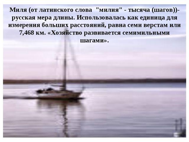 """19.1.13 Миля (от латинского слова """"милия"""" - тысяча (шагов))-русская мера дли..."""
