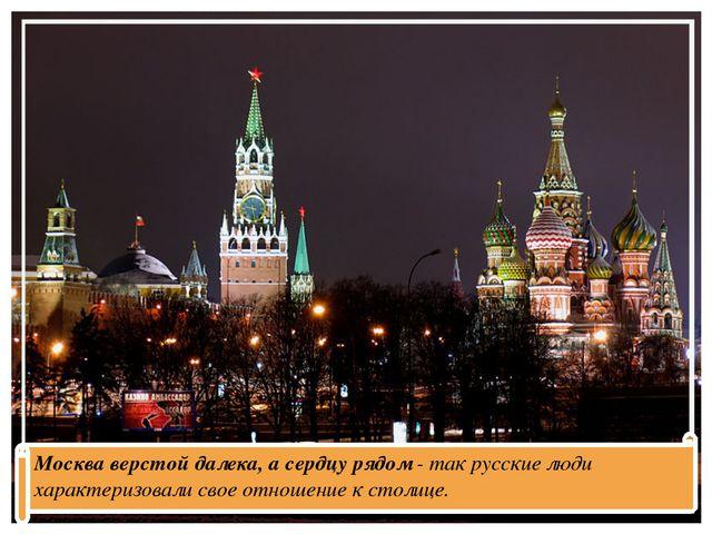 19.1.13 Москва верстой далека, а сердцу рядом - так русские люди характеризов...