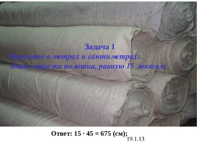 19.1.13 Задача 1 Выразите в метрах и сантиметрах: длину отрезка полотна, равн...