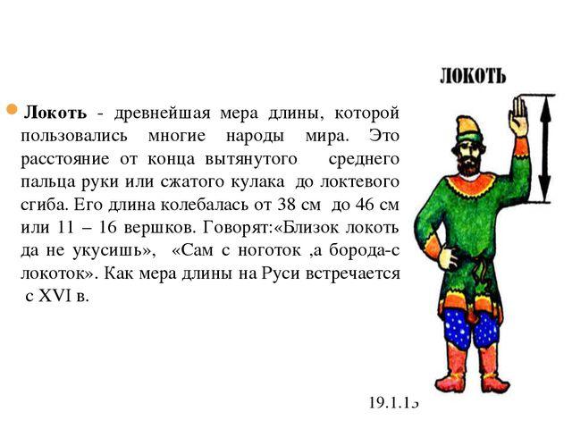 19.1.13 Локоть - древнейшая мера длины, которой пользовались многие народы ми...