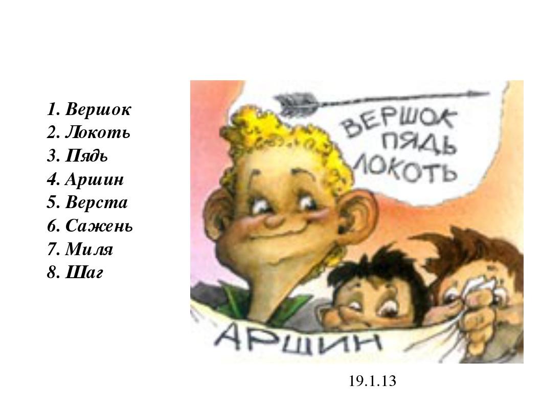 19.1.13 План урока Вершок Локоть Пядь Аршин Верста Сажень Миля Шаг