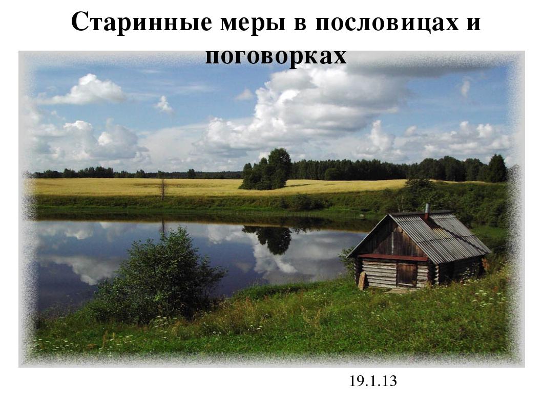 19.1.13 Старинные меры в пословицах и поговорках