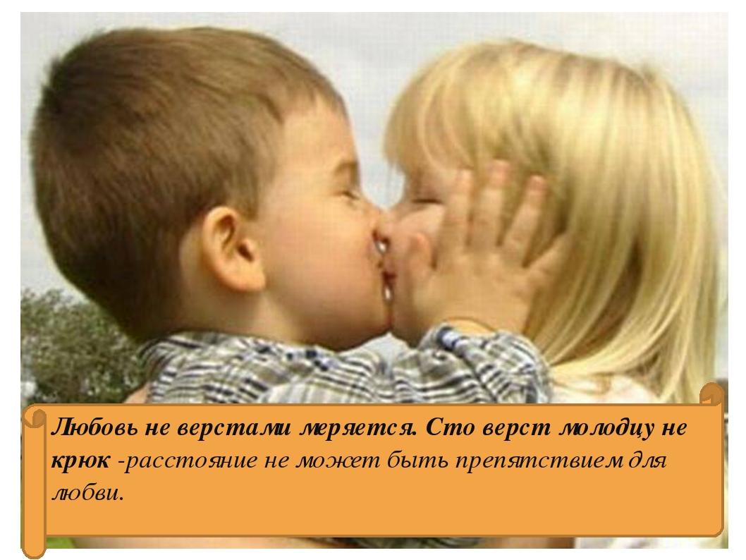 19.1.13 Любовь не верстами меряется. Сто верст молодцу не крюк -расстояние не...
