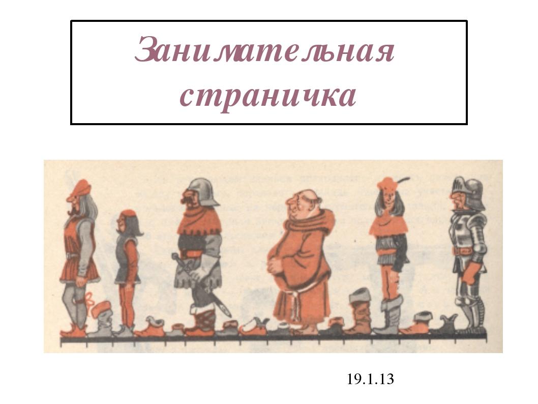 19.1.13 Занимательная страничка