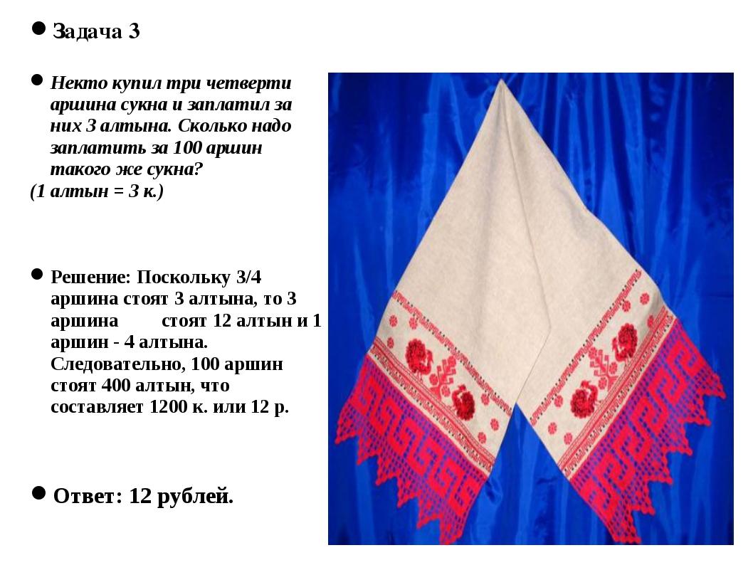 19.1.13 Задача 3  Некто купил три четверти аршина сукна и заплатил за них 3...
