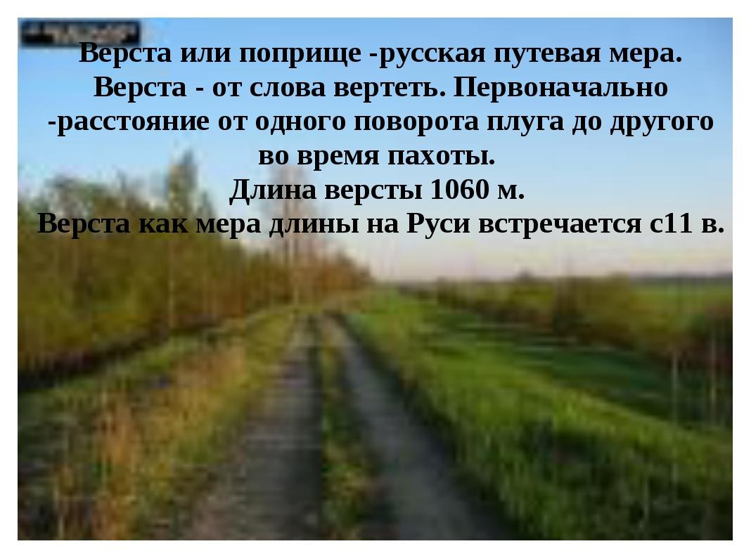 19.1.13 Верста или поприще -русская путевая мера. Верста - от слова вертеть....