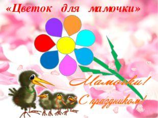 «Цветок для мамочки»