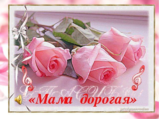 «Мама дорогая»