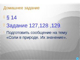Домашнее задание § 14  Задание 127,128 ,129. Подготовить сообщение на тему