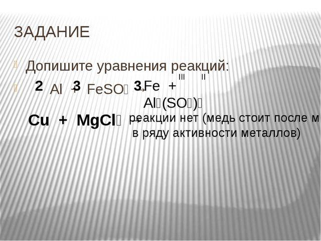 ЗАДАНИЕ Допишите уравнения реакций:       Al  +  FeSO₄ →
