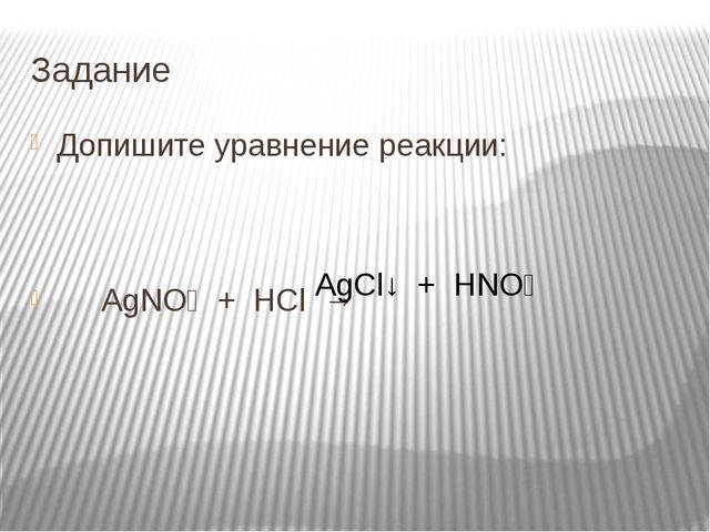 Задание Допишите уравнение реакции:      AgNO₃  +  HCl  →