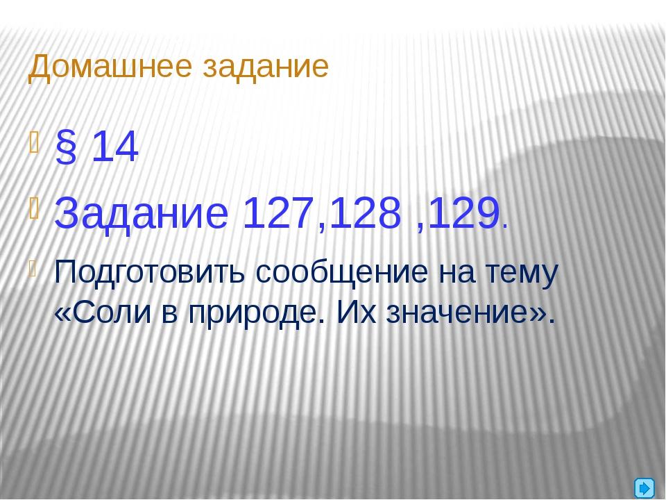 Домашнее задание § 14  Задание 127,128 ,129. Подготовить сообщение на тему...