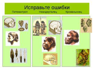 Исправьте ошибки Питекантроп Неандерталец Кроманьонец