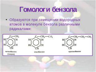 Гомологи бензола Образуются при замещении водородных атомов в молекуле бензол