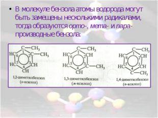 В молекуле бензола атомы водорода могут быть замещены несколькими радикалами,