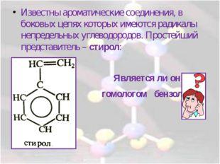 Известны ароматические соединения, в боковых цепях которых имеются радикалы н
