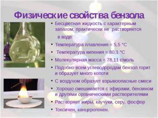 Физические свойства бензола Бесцветная жидкость с характерным запахом, практи