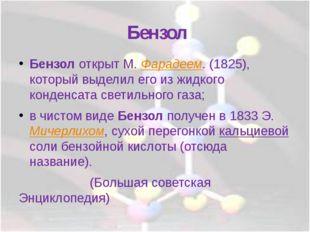 Бензол Бензол открыт М. Фарадеем. (1825), который выделил его из жидкого конд
