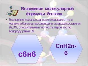 Выведение молекулярной формулы бензола Экспериментальные данные показывают,