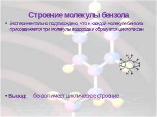 Строение молекулы бензола Экспериментально подтверждено, что к каждой молекул