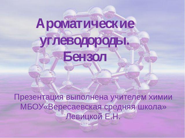 Ароматические углеводороды. Бензол Презентация выполнена учителем химии МБОУ«...