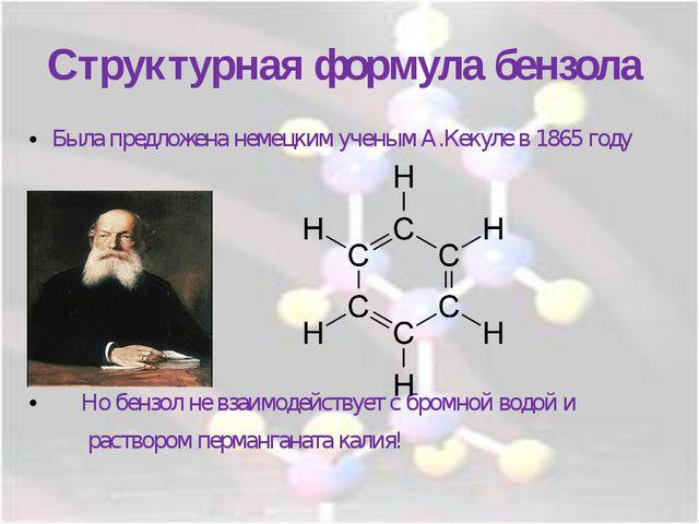 Структурная формула бензола Была предложена немецким ученым А.Кекуле в 1865 г...