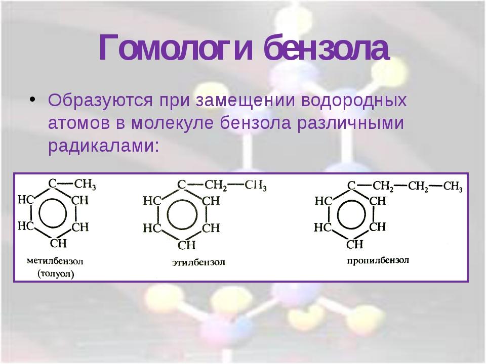 Гомологи бензола Образуются при замещении водородных атомов в молекуле бензол...