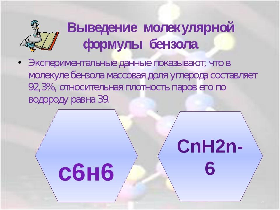 Выведение молекулярной формулы бензола Экспериментальные данные показывают,...