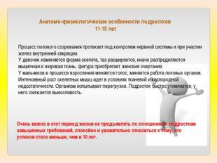Анатомо-физиологические особенности подростков 11-15 лет Процесс полового соз