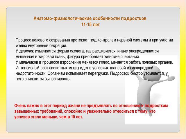 Анатомо-физиологические особенности подростков 11-15 лет Процесс полового соз...