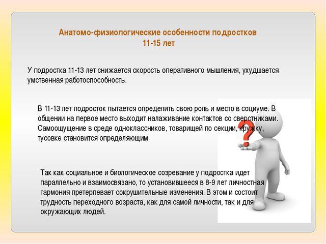 Анатомо-физиологические особенности подростков 11-15 лет У подростка 11-13 ле...