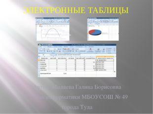 Электронная таблица – это работающее в диалоговом режиме приложение, хранящее