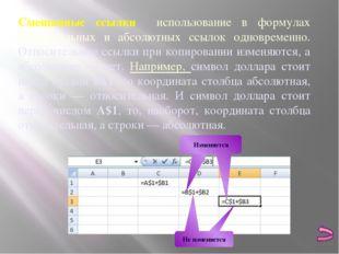Поиск данных в электронной таблице – это отбор записей (строк), удовлетворяю